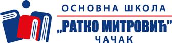 Основна школа Ратко Митровић